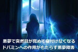 悪夢イメージ01