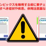 チャンピックスの注意点アイキャッチ