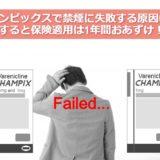 チャンピックス失敗アイキャッチ画像