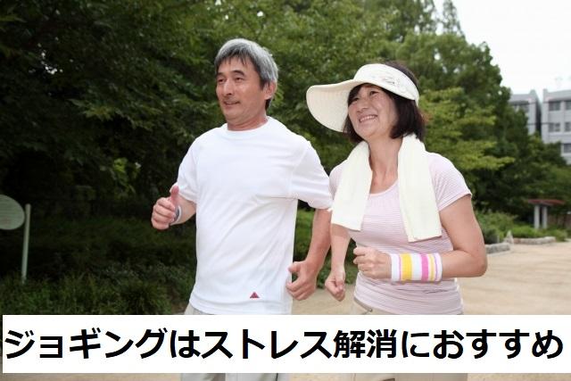 禁煙ジョギングイメージ
