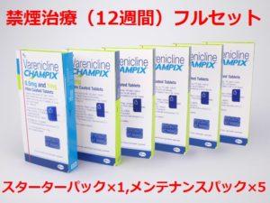 チャンピックス商品画像フルセット